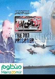 زندانی 707