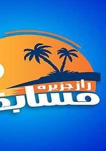مسابقه تلفنی راز جزیره