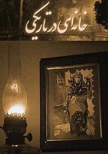 خانهای در تاریکی