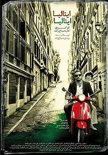 ایتالیا ایتالیا