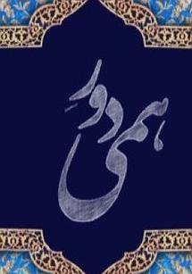 دورهمی (1394)