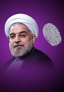 مستند انتخاباتی حسن روحانی