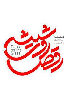 رقص روی شیشه