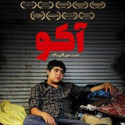 فیلم سینمایی آکو (1396)