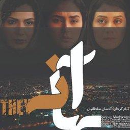 فیلم سینمایی آنها (1395)