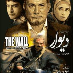 سریال تلویزیونی دیوار (1391)