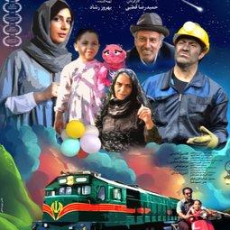 فیلم سینمایی قطار آن شب (1397)