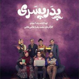 سریال تلویزیونی پدر پسری (1398)