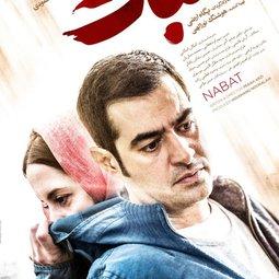 فیلم سینمایی نبات (1396)