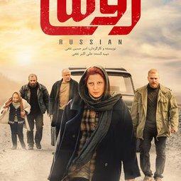 فیلم سینمایی روسی (1397)