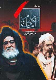 امام علی (ع) (1375)