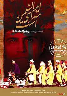 ایران سرای من است
