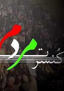مستند انتخاباتی سید ابراهیم رئیسی