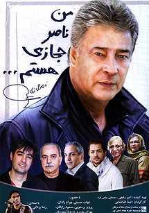 من ناصر حجازی هستم