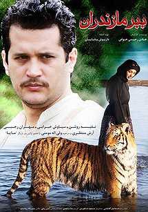 ببر مازندران