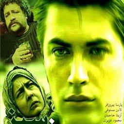 سریال تلویزیونی سفر سبز (1381)
