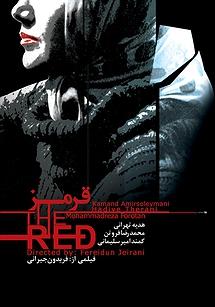 قرمز (1377)