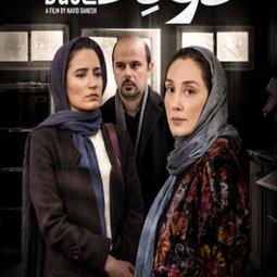 فیلم سینمایی دوئت (1394)