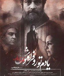 فیلم سینمایی یادم تو را فراموش (1394)