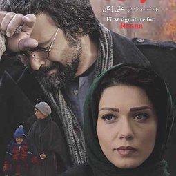 فیلم سینمایی اولین امضاء برای رعنا (1396)