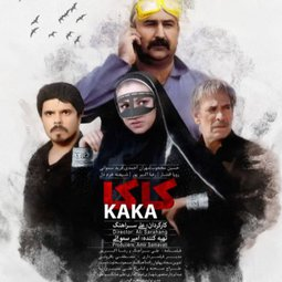 فیلم سینمایی کاکا (1397)