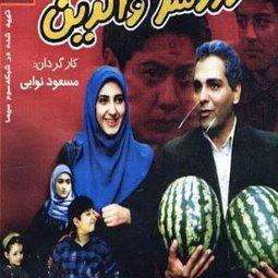 سریال تلویزیونی دردسر والدین (1380)