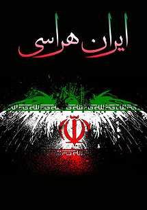 ایران هراسی
