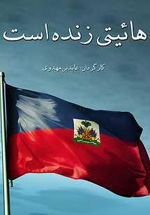 هائیتی زنده است