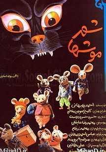 شهر موشها (1364)