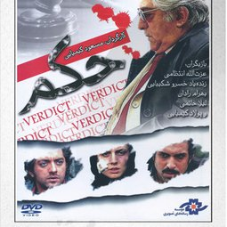 فیلم سینمایی حکم (1384)