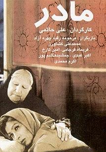 مادر (1368)