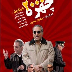 سریال تلویزیونی مرد دوهزارچهره (1388)