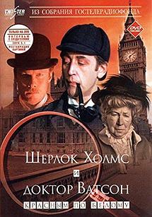 Sherlock Holmes and Doctor Watson: The Acquaintance