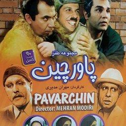 سریال تلویزیونی پاورچین (1382)