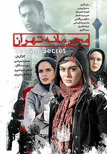 محرمانه تهران (1390)