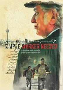 کارگر ساده نیازمندیم