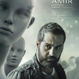 فیلم سینمایی امیر (1396)