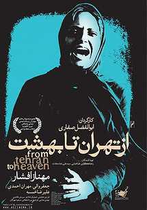 از تهران تا بهشت