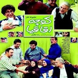 سریال تلویزیونی کوچه اقاقیا (1383)