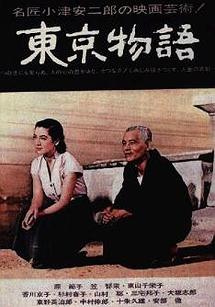 داستان توکیو