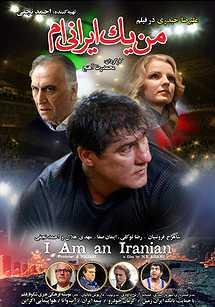 من یک ایرانیام
