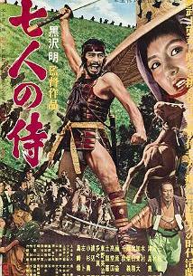 هفت سامورایی (1954)