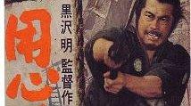 نگاهی به فیلم یوجیمبو