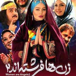 فیلم سینمایی زنها فرشتهاند 2 (1398)