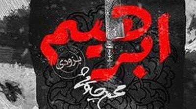 واکنش هنرمندان به آلبوم جنجالی «ابراهیم» محسن چاوشی/ گلزار بی سوادترین سلبریتی ماست!