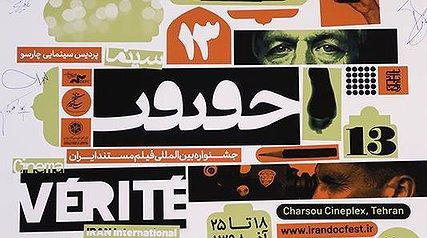 مستندهای ملی در سیزدهمین دوره جشنواره بینالمللی سینماحقیقت