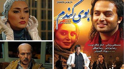 بدترین انتخابهای بازیگران معروف سینمای ایران را بشناسید!!
