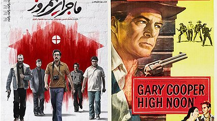 نام کدام فیلمهای سینمایی ایرانی کپی از نام فیلمهای خارجی است؟