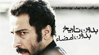 آیا جدیدترین فیلم نوید محمدزاده رکوردشکن میشود؟