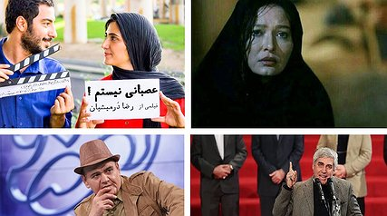 از ماجرای «عصبانی نیستم» و ممنوع التصویری اکبر عبدی تا هیاهوی لیلا حاتمی!!